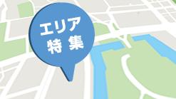 津山エリア特集