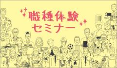ヒロジョブイベント「職種体験セミナー」~自分の天職を知ろう!~