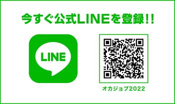 オカジョブ2022公式LINEQRコード