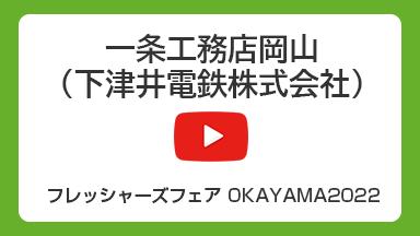 一条工務店岡山(下津井電鉄株式会社)の企業紹介