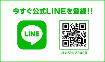 オカジョブ2023公式LINEQRコード