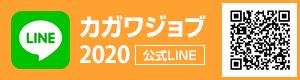 カガワジョブ2020公式LINE
